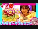 第93位:【ニコ生】ママ界の誕生日を祝い魔界【ゆのん】