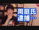 第39位:香港で周庭氏、黎智英氏らが国家安全維持法違反で逮捕…何故か安倍批判に持っていく左派