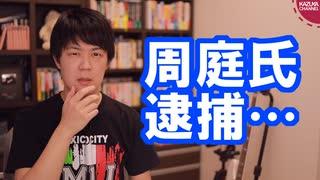 香港で周庭氏、黎智英氏らが国家安全維持