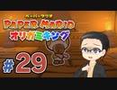 【実況プレイ】ペーパーマリオ ダイフクキング part29