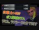 【KH3】 Re Mind 2分で倒せるリミカ・ラクシーヌ戦 [Lv99/攻撃力140/クリティカル/ノーダメージ/ボス撃破RTA]
