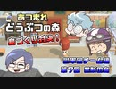 あつまれどうぶつの森 島比べ対決 鬱軍団チーム編 #07