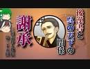 【ゆっくり解説】三国志珍人物伝「謝承」~漢の歴史を残すた...