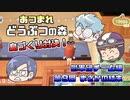 あつまれどうぶつの森 島比べ対決 鬱軍団チーム編 #09