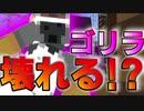【Minecraft×人狼×自作回路#EX】数々の奇行の果てに......ゴリラ壊れる!?