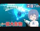 【Subnautica】つづみは未知の海洋惑星で生き残りたい!【深度7m】