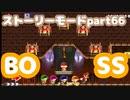 【マリオメーカー2】Part66 キノピオ全員、連れもどせ!【ストーリーモード】