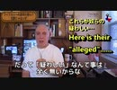 字幕【テキサス親父】 ウイグル人への虐待の疑い? 冗談じゃないぜ