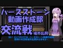 【VOICEROID実況】結月ゆかりのハースストーン動画作成部交流戦PR#1【クソデッキVSすこデッキ編】