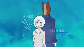 【UTAU式人力】シロちゃんとばあちゃるさんでセルリアンブルー錯視症