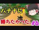 【ゆっくり実況】霊夢と妖夢と魔理沙のマリオカートツアー実況!