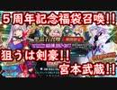 【FGO】2020年年度別福袋ガチャ!武蔵ちゃん欲しい!!