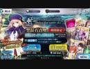 【Fate/Grand Order】FGO5周年!キャスターアルトリアの宝具が2以上になるまでガチャ!【ガチャ動画】