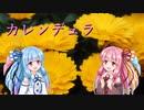 【琴葉姉妹】カレンデュラ【魔王魂】【カバー】