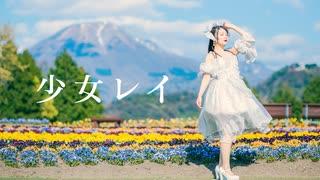 【千本ルル】少女レイ short ver. 踊って