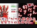 暇なの? 【江戸川 media lab R】お笑い・面白い・楽しい・真面目な海外時事知的エンタメ