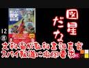 だから疑わしいんだってば... 【江戸川 media lab R】お笑い・面白い・楽しい・真面目な海外時事知的エンタメ