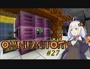 【Minecraft】あかりよろず工場 with GregTech C.E. #27【VOICEROID実況】