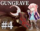 【GUNGRAVE】茜ちゃんが燃えるとき#4【VOICEROID実況】