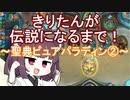 【Hearthstone】きりたんが伝説になるまで!~ピュアパラディン②~【ランクマッチ】