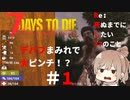 【7days to die alpha19】Re:死ぬまでにしたい77のこと#1【シーズン2開幕】