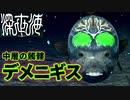 【緑光髑髏】ギザヤバスなエイリアンは究極の合理主義者【深...