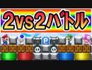 【実況】2vs2のチームバトル!ゴール寸前で裏切りw スーパーマリオメーカー2 みんなでバトル