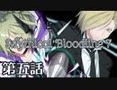 【ゆっくりTRPG】Mythical Bloodline7:絶望の底にある願い~第五話~【DX3rd】