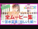【ムービー集】サマースイートハート(宮水夏美『珍しい』編)【クソゲーオブザイヤー2019】