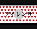【オリジナル】アイレンサ / みみず