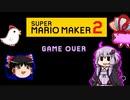 第55位:【ゆっくり&ゆかり】マリオメーカー 2 part4-EX