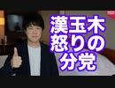第72位:漢玉木雄一郎、立憲民主党と合流せず国民民主党の分党を宣言