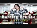 悪のモーニングルーティン〜ゴーラス・イエロー(寺島惇太)〜【GOALOUS5 Morning Routine】