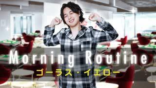 悪のモーニングルーティン〜ゴーラス・イ