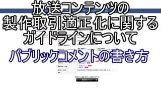 【9/4今日が〆切】放送コンテンツの制作取