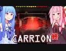 第22位:琴葉茜は怪物、生存者が敵の逆ホラーゲーム #17【CARRION】