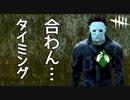 【DBD】ガラクタいじりマイケル