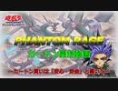 【遊戯王】PHANTOM RAGE~カートン開封動画~世界よこれが底知れぬ絶望だ!!!