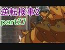 【初見実況】逆転するのだ^^part27【逆転検事2】