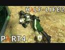 【ビビりでも世界を変えたい!】▼Half-Life2▼を怖がり実況【Part4】