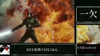 【ゆっくり解説】仮面ライダー界最強!?