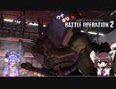 【ウナきり実況】機動戦士ガンダムバトルオペレーション2【イフリート】