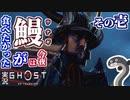 【Ghost of Tsushima】今夜の夕餉は、鰻が食べたかった… ゴーストオブツシマ 実況 その壱【初見実況】