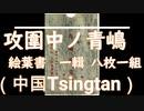 攻圍中ノ青島絵葉書 一輯 八枚一組 中国Tsingtan 大正3年青島の戦い直後?