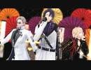 第54位:【MMD刀剣乱舞】桃源恋歌【一文字一家】