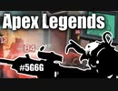 【APEX LEGENDS】強制白鎧モードで敵が溶けまくるpex #5G6G