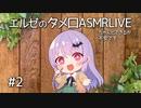 【ASMR/Binaural/エルゼ】ゆったり耳かきタメ口配信#02【YouTube同時配信】