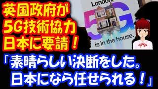 【海外の反応】  「日本になら任せられる