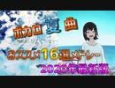 ボカロ夏曲16曲厳選サビメドレー【作業用】