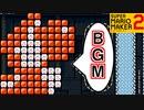 マリメ2で振り返るゲーム音楽の歴史【スーパーマリオメーカー2】